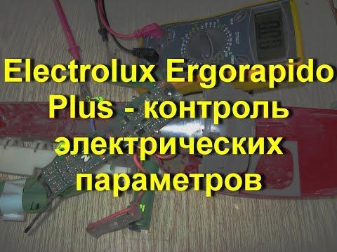 Ремонт пылесоса Electrolux Ergorapido Plus