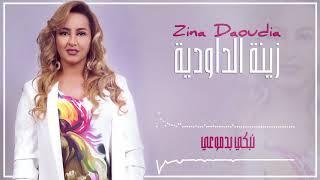 Zina Daoudia2018 - Nabki Bdmou3i (EXCLUSIVE) 2018| (زينة الداودية - نبكي بدموعي (سهرة العيد