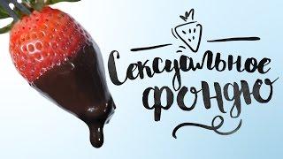 Готовим шоколадное фондю | рецепт сладкого от [Рецепты Bon Appetit]