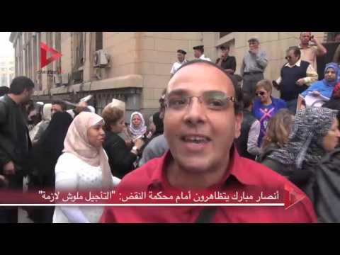 أنصار مبارك يتظاهرون أمام محكمة النقض: