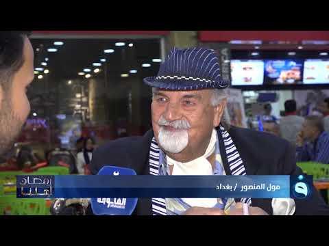 شاهد بالفيديو.. بغداد جميلة جداً بطقوسها الرمضانية
