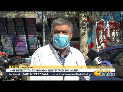 Το μήνυμα των γιατρών του ΑΧΕΠΑ στο Κάθε Μέρα Ελλάδα | 12/04/2020 | ΕΡΤ