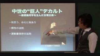 直線の方程式1-座標幾何学とデカルトの革命