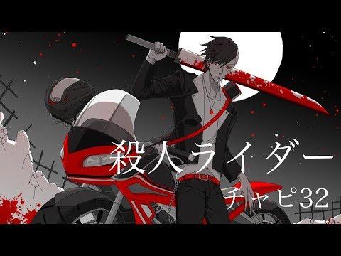 【ボカロ 】殺人ライダー【オリジナル】