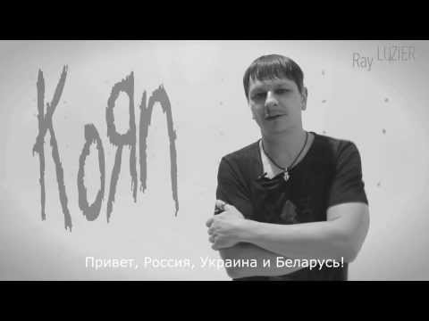 Концерт Korn and Soulfly в Киеве - 2