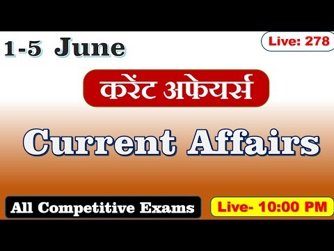 🔴 1-05 June 2020 | Daily Current Affairs | Current Affairs Hindi | Latest GK News | Study Dimag se