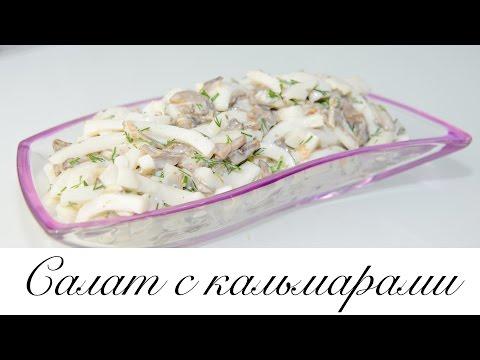 Праздничное меню: Салат с кальмарами и грибами