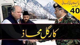 History of Pakistan # 40 | Kargil Facts,  Pervez Musharraf & Nawaz Sharif | By Faisal Warraich