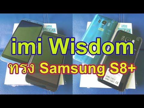 รีวิว imi Wisdom ทรง Samsung S8+