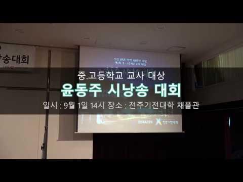 중고등학교 교사 대상 윤동주 시낭송대회