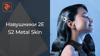 Навушники 2E S2 Metal Skin