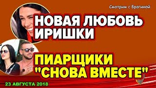ДОМ 2 НОВОСТИ, 23 августа 2018. Про Ефременкову, Кучерова и Пинчук