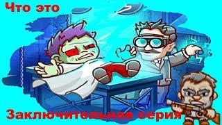 Мультик игра Безголовый зомби 2 часть#Мультик про зомби # Детские игры про зомби заключительная