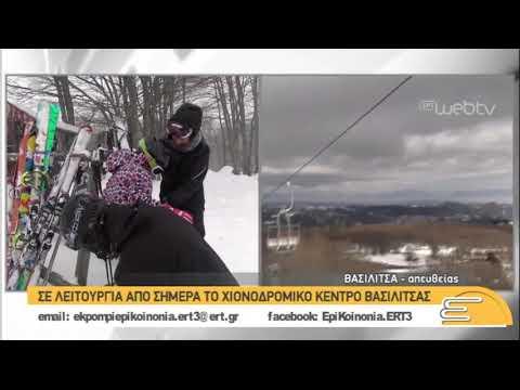 Σε λειτουργία το χιονοδρομικό κέντρο Βασιλίτσας | 21/12/2018 | ΕΡΤ