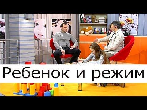 Ребёнок и режим - Школа доктора Комаровского