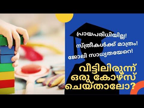 വീട്ടിൽ ഇരുന്നു ഒരു കോഴ്സ് ചെയ്താലോ?? Montessori Teacher Training NCDC Muziris Cafe