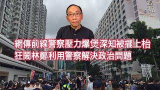 20190717 網傳前線警察壓力爆煲深知被擺上枱 狂鬧林鄭利用警察解決政治問題