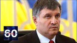 """План Авакова для Украины: хватит ли """"голубых касок""""? 60 минут"""