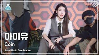 [예능연구소 4K] 아이유 직캠 'Coin' (IU FanCam) @Show!MusicCore MBC210327방송