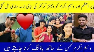 Babar Azam And Wasim Akram Got Opportunity To Coach National Women's Cricket Team || Cricket Junoon