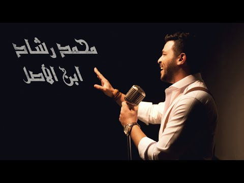 """محمد رشاد بيعبر عن نفسه بأغنيته الجديدة """" إبن الأصل """" -إتفرج"""