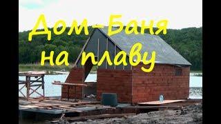 Houseboat | Домик-баня на плаву | спуск на воду #2