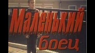 Маленький боец 1997 Беларусь Детский фильм, мелодрама 1:20:00