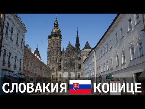 Кошице в Словакии: достопримечательности старого города