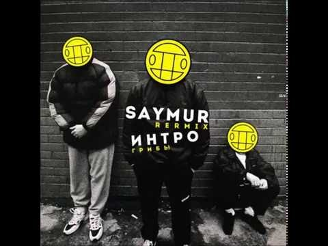 Грибы - Интро (Saymur Remix)