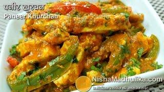 Quick Paneer Recipe Instant Paneer Khurchan । झट से बनने वाली पनीर की मसालेदार सब्जी