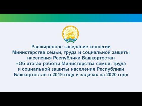 Расширенное заседание коллегии Министерства семьи и труда социальной защиты (27.02.2020)