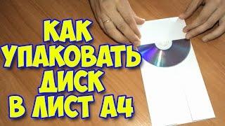 Как упаковать ДИСК в бумагу A4 • Лайфхак • Life Hack