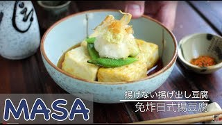 Japanese-style Lightly Deep-fried Dofu | MASA's Cuisine ABC