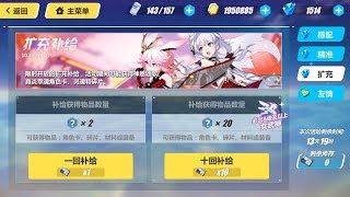 Honkai impact 3 3rd reroll ice sword and stigmata sea honkai impact 3 3rd it is stopboris Choice Image