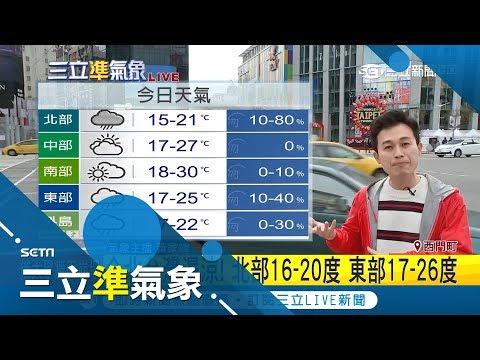 白天賞燈也很美~周末出遊北台灣濕涼 低溫下探12度! 氣象主播 黃家緯 【準氣象快報】20190217 三立新聞台
