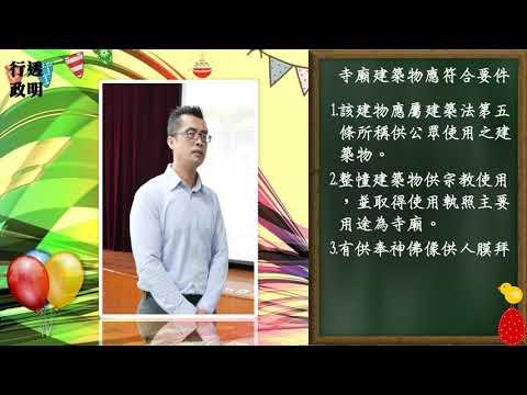 臺南市寺廟登記及輔導業務