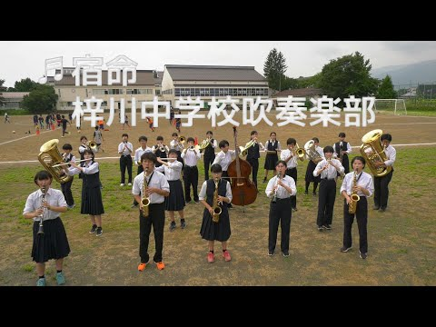 松本市立梓川中学校吹奏楽部/宿命(MUSIC VIDEO)【がんばろう 長野の吹奏楽部!】