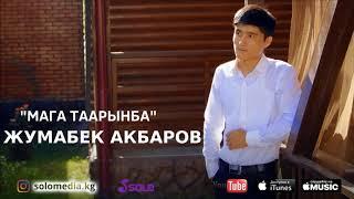 Жумабек Акбаров - Мага таарынба / Жаны 2018