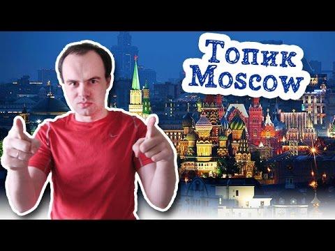 Moscow топик с переводом Москва на английском устная тема