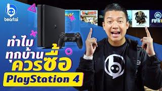 ทำไมทุกบ้านถึงควรซื้อPlayStation4