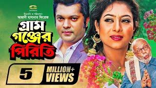Gram Gonjer Piriti | HD1080p | Joy | Shabnur | ATM Shamsuzzaman | Super Hit Movie