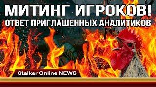 Сталкер Онлайн: Сталкерские новости №1