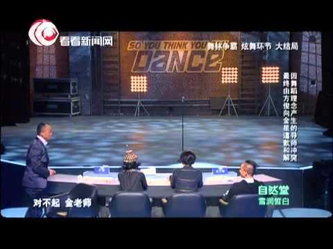 舞林争霸第五期:金星方俊意见不合发生争执 刘福洋朝鲜舞依旧征服导师