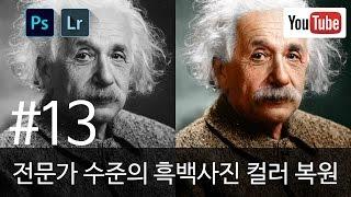 포토샵 강좌 시즌2 #13 전문가 수준의 흑백사진 컬러 복원