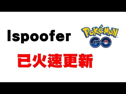 Ispoofer Down