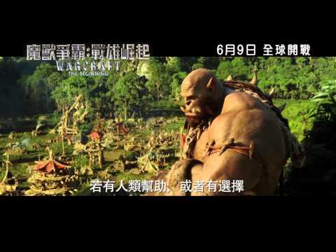 魔獸爭霸:戰雄崛起電影海報