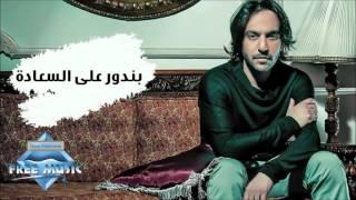 اغاني طرب MP3 Bahaa Sultan - Bndwar 3ala El Sa3ada (Audio) | بهاء سلطان - بندور على السعادة تحميل MP3
