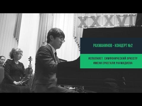 Рахманинов - Концерт №2