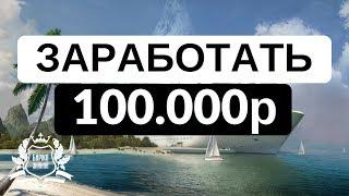 ЛУЧШИЙ Заработок на ПУТЕШЕСТВИЯХ - ОТ 100 000 РУБЛЕЙ В МЕСЯЦ!
