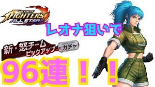 ガチャ96連 !!【KOFAS】レオナ狙いに全ツッパ!!【The King Of Fighters All Star】リセマラのリベンジで怒チームを作れ!